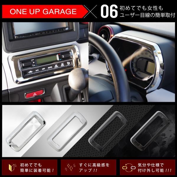 スペーシア カスタム ギア MK53S パーツ AV エアコン スイッチ メーターフード インテリアパネル 2点セット 4色展開 アウトレット品|oneupgarage|08