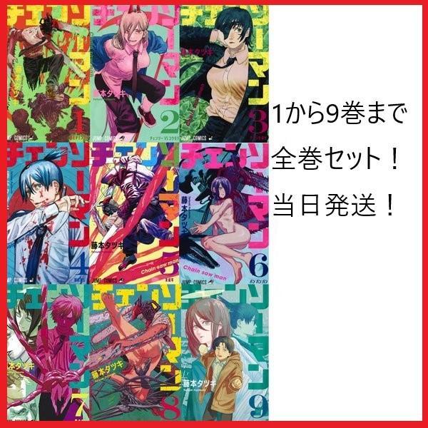 当日可 新品 チェンソーマン1〜9巻セット全巻セット
