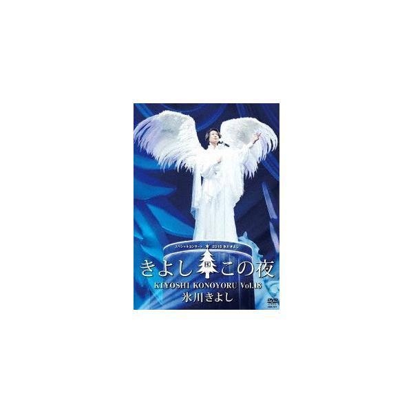 氷川きよし 「スペシャルコンサート2018 きよしこの夜 Vol.18」