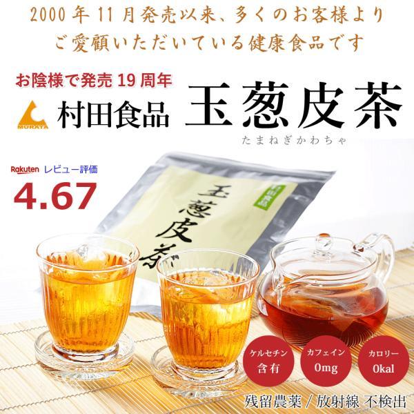 玉ねぎ皮茶 村田食品の玉ねぎ皮茶 1袋(30包入り) ティーパックタイプ onion2 02