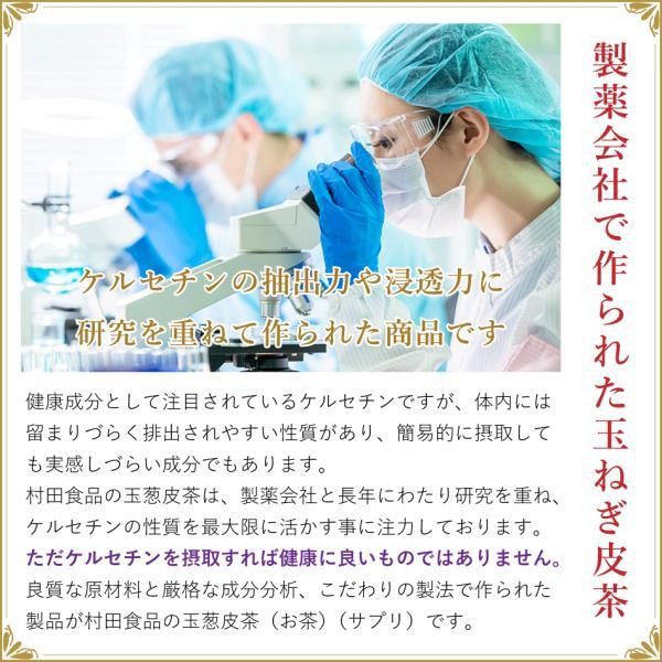 玉ねぎ皮茶 村田食品の玉ねぎ皮茶 1袋(30包入り) ティーパックタイプ onion2 03
