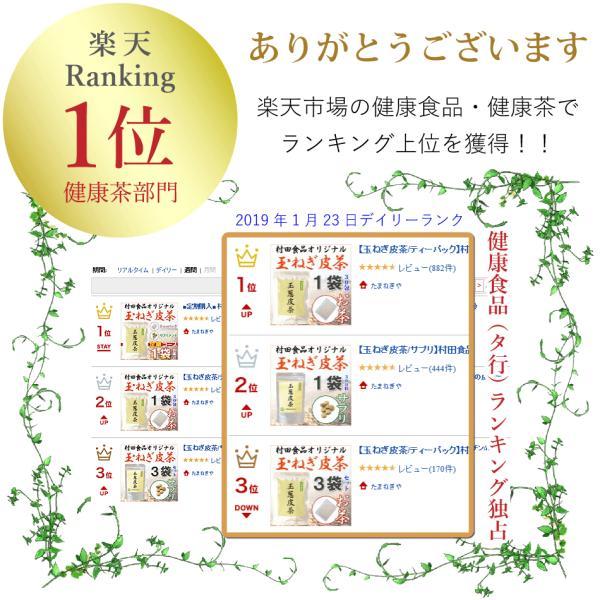玉ねぎ皮茶 村田食品の玉ねぎ皮茶 1袋(30包入り) ティーパックタイプ onion2 04