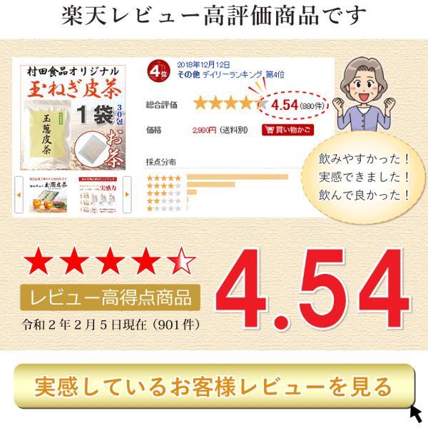 玉ねぎ皮茶 村田食品の玉ねぎ皮茶 1袋(30包入り) ティーパックタイプ onion2 05