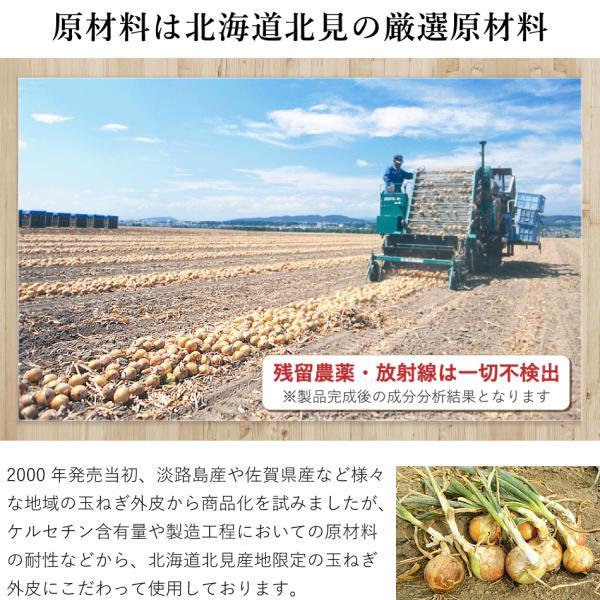 玉ねぎ皮茶 村田食品の玉ねぎ皮茶 1袋(30包入り) ティーパックタイプ onion2 06
