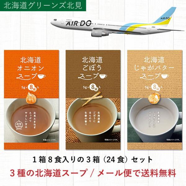 北海道スープの選べる3箱セット(合計24食分) オニオンスープ/ゴボウスープ/じゃがバタースープ/ からご選択  ★メール便で全国送料無料