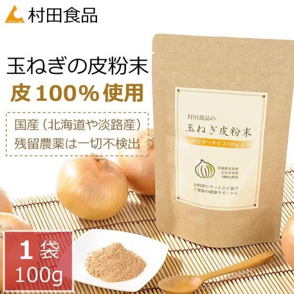 玉ねぎの皮 粉末 / 村田食品の玉ねぎ皮粉末 1袋(100g) たまねぎ ケルセチン 玉ねぎ茶 玉ねぎ皮茶 粉 粉末