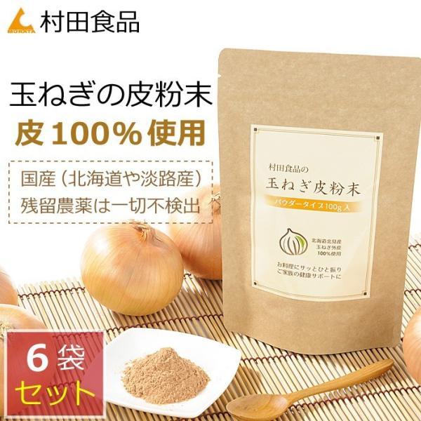 玉ねぎの皮 粉末 / 村田食品の玉ねぎ皮粉末 6袋セット(1袋100g) たまねぎ ケルセチン 玉ねぎ茶 玉ねぎ皮茶 粉 粉末