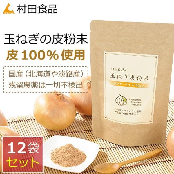 玉ねぎの皮 粉末 / 村田食品の玉ねぎ皮粉末 12袋セット(1袋100g) たまねぎ ケルセチン 玉ねぎ茶 玉ねぎ皮茶 粉 粉末