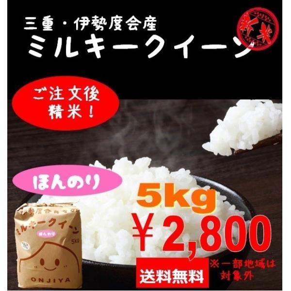 米 新米 ミルキークイーン5kg 玄米  白米 ほんのり 三重県産 令和元年産 送料無料 onjiya
