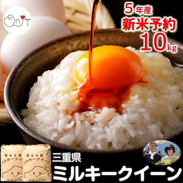 米 新米 ミルキークイーン10kg(5kg×2可) 玄米  白米 もっちり 三重県産 令和元年産 送料無料|onjiya