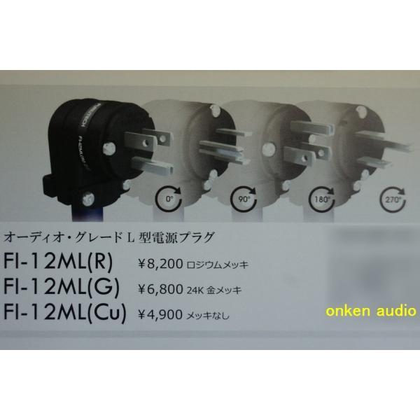 Furutech フルテック FI-12ML(G) 電源プラグ