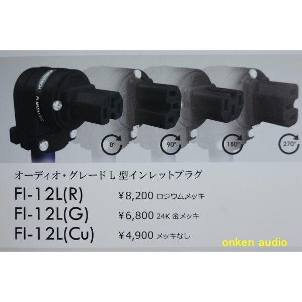 Furutech フルテック FI-12ML FI-12L(R) L型電源プラグセット
