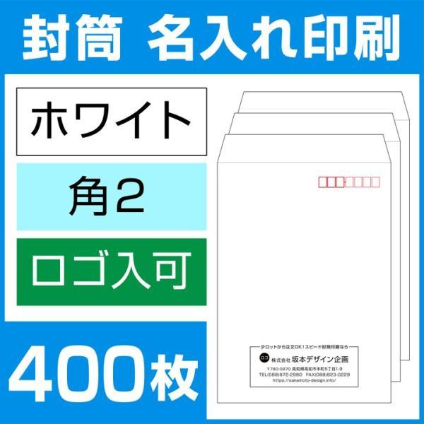 封筒印刷 角形2号 角2 ホワイト封筒 400枚 デザイン オリジナル 名入れ印刷 テープなし ビジネス  版下無料