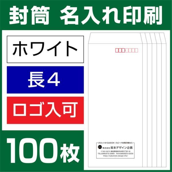 封筒印刷 長形4号 長4 ホワイト封筒 100枚 デザイン オリジナル 名入れ印刷 テープなし ビジネス  版下無料