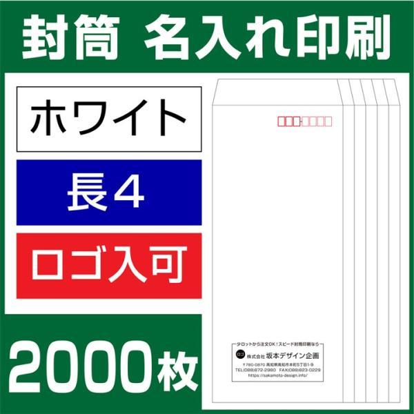 封筒印刷 長形4号 長4 ホワイト封筒 2000枚 デザイン オリジナル 名入れ印刷 テープなし ビジネス  版下無料