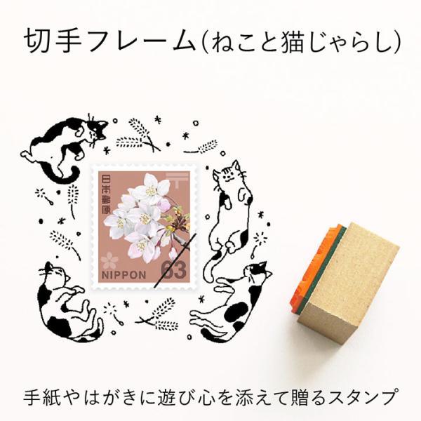 切手フレーム(ねこと猫じゃらし) ゴム印 (a-063) 切手枠 飾り枠 手紙 封筒 かわいい おしゃれ スタンプ スタンプマルシェ