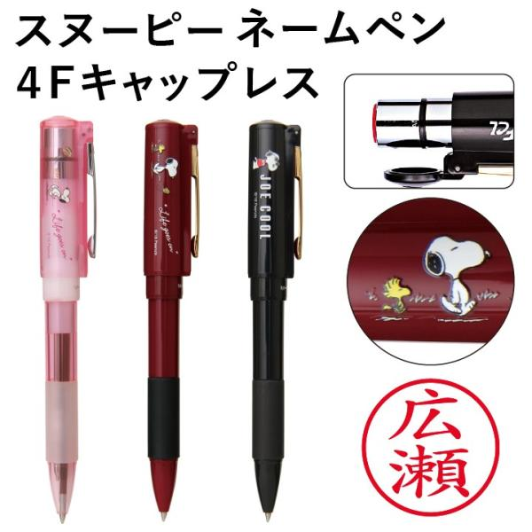 スヌーピー ネームペン 4Fキャップレス ネームペン(認印&ボールペン赤・黒&シャープペン)シャチハタ式 グッズ ネーム印