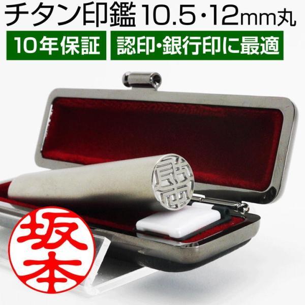 チタン 印鑑 シルバー ブラスト (10.5mm丸/10色から選べる ケース付)実印 銀行印 認印 はんこ ハンコ ギフト プレゼント
