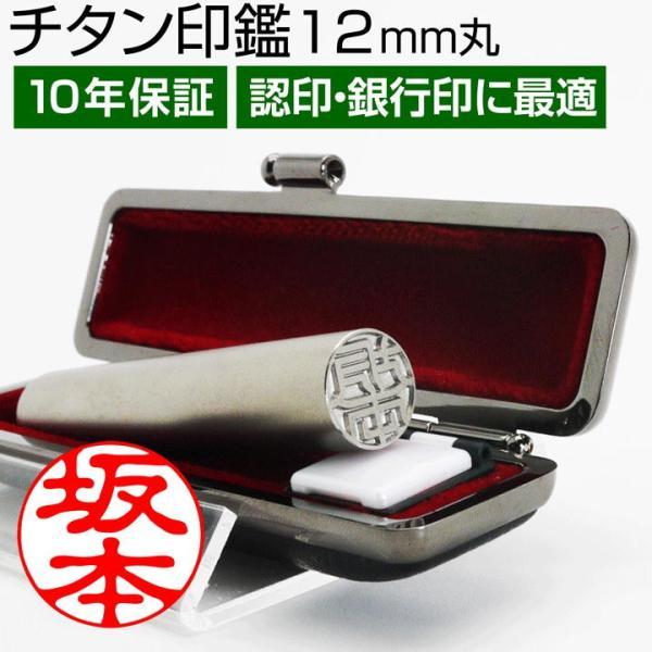 チタン 印鑑 シルバー ブラスト (12mm丸/2色から選べる ケース付)実印 銀行印 認印 はんこ ハンコ ギフト プレゼント