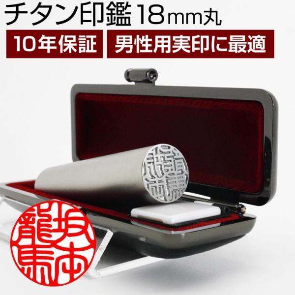 チタン 印鑑 シルバー ブラスト (18mm丸/10色から選べる ケース付)実印 銀行印 認印 はんこ ハンコ ギフト プレゼント