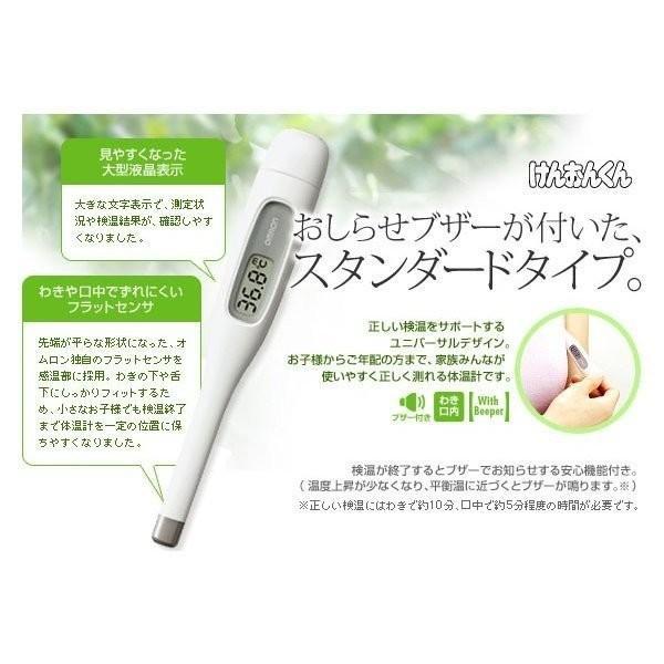 OMRON オムロン 電子体温計 けんおんくん MC-170 わき 口中 両用|online-shop-mo|03