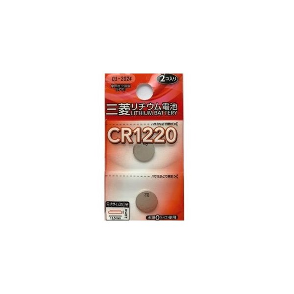 三菱 リチウム電池 CR1220 2個入り|online-shop-mo