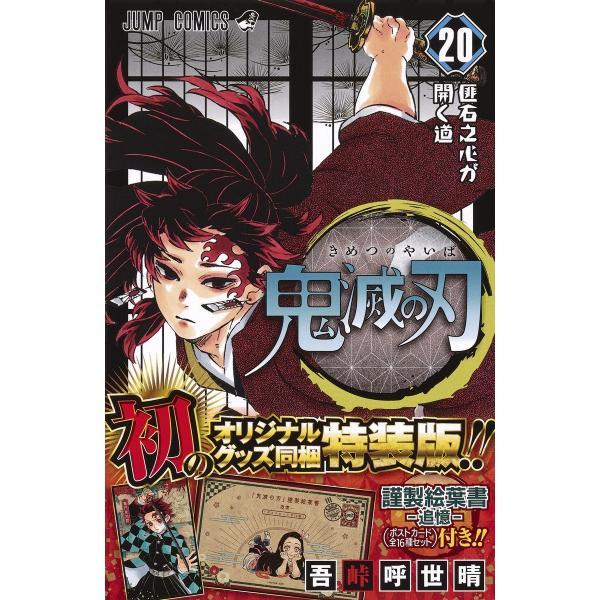 【新品・送料無料】鬼滅の刃 20巻 特装版 ポストカードセット付き|onlineshopkawasaki
