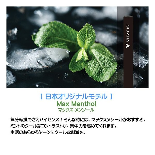 電子タバコ VITACIG JAPAN 正規品 ビタシグ フレーバー 正規代理店|only-and-one|04