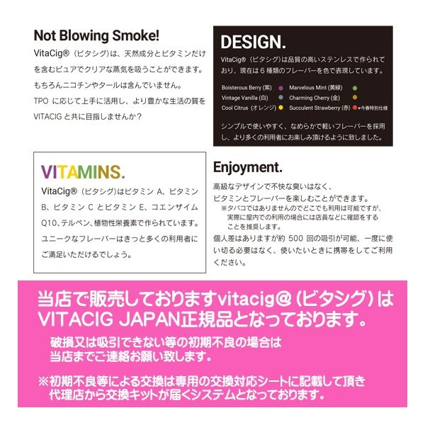 電子タバコ VITACIG JAPAN 正規品 ビタシグ フレーバー 正規代理店|only-and-one|05