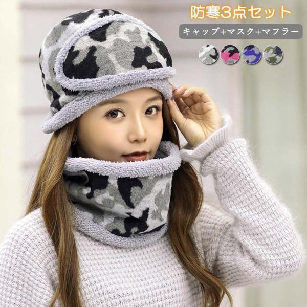 迷彩帽子レディースフェイスマフラーアウトドアマスク付き防寒3点セット(メ便不可)