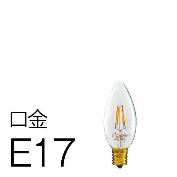 【フィラメントLED電球「Siphon」シャンデリア ショートフィラメント LDF003-C】E17 レトロ アンティーク インダストリアル ブルックリン  照明 間接 ランプ|only1-led
