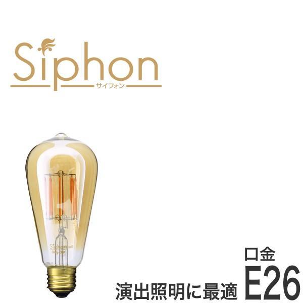 【フィラメントLED電球「Siphon」エジソン LDF30A】E26 クリア ガラス レトロ アンティーク  インダストリアル ブルックリン お洒落 照明 間接 ランプ|only1-led