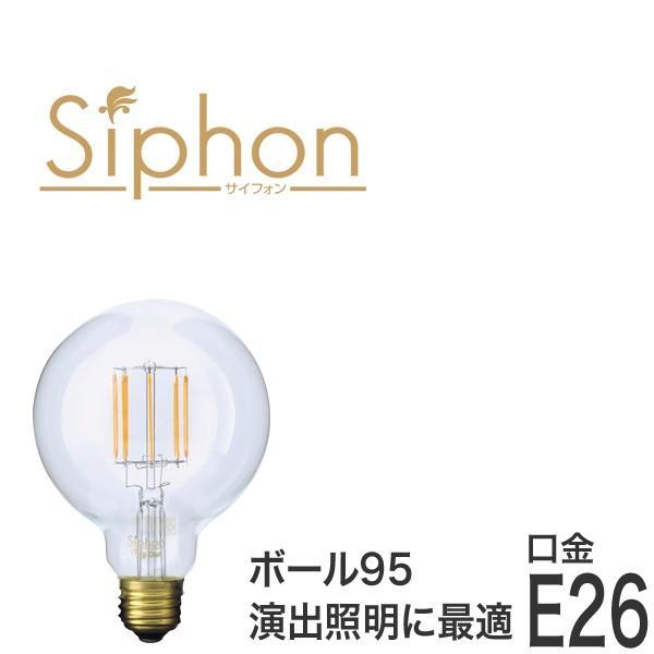 【フィラメントLED電球「Siphon」ボール95 LDF31A】E26 暖系電球色 クリア ガラス レトロ アンティーク インダストリアル ブルックリン 照明 間接 ランプ|only1-led