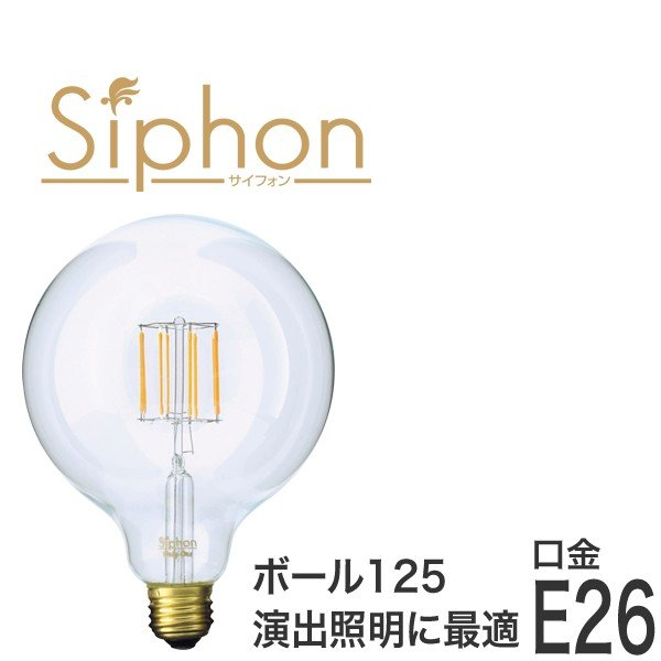 【フィラメントLED電球「Siphon」ボール125 LDF32A】E26 暖系電球色 ガラス レトロ アンティーク インダストリアル ブルックリン お洒落 照明 間接 ランプ|only1-led