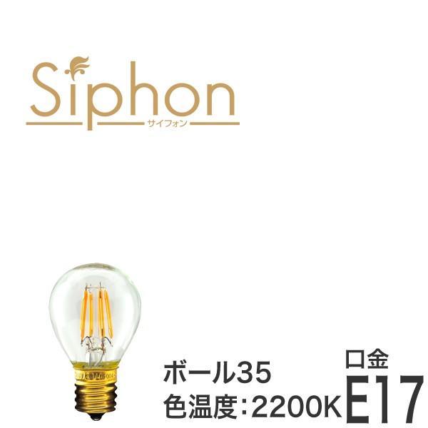 【フィラメントLED電球「Siphon」ボール35 LDF33】E17 暖系電球色 クリア レトロ アンティーク インダストリアル ブルックリン お洒落 照明 間接照明 ランプ|only1-led