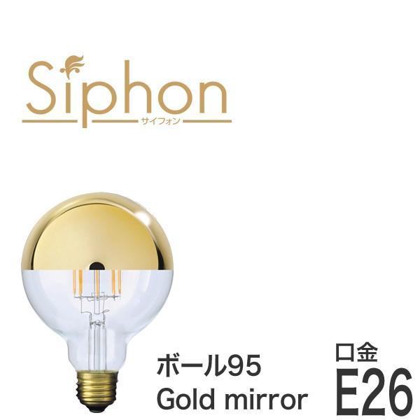 【フィラメントLED電球「Siphon」ボール95 LDF37】E26 Gold mirror 電球色 Tミラー レトロ アンティーク インダストリアル ブルックリン  間接照明 ランプ|only1-led