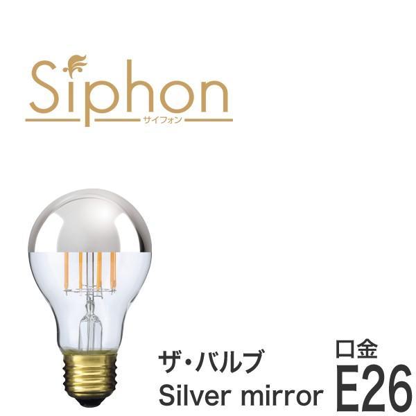 【フィラメントLED電球「Siphon」ザ・バルブ LDF40】E26 Silver mirror 電球色 Tミラー レトロ アンティーク インダストリアル ブルックリン  間接照明 ランプ|only1-led