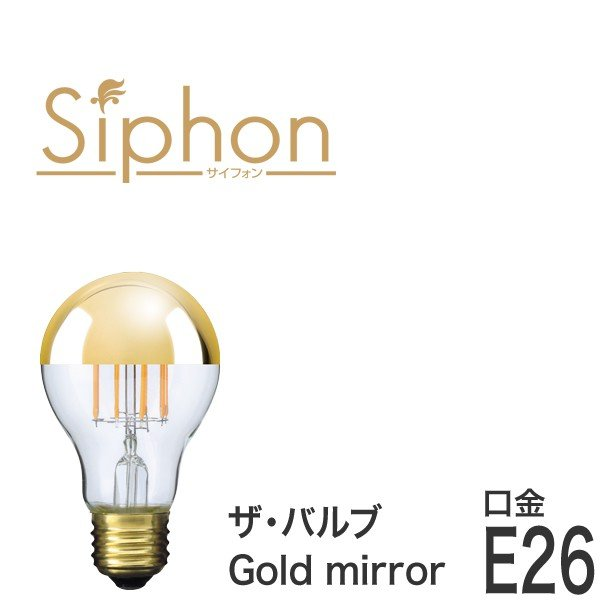【フィラメントLED電球「Siphon」ザ・バルブ LDF41】E26 Gold mirror 電球色 Tミラー レトロ アンティーク インダストリアル ブルックリン  間接照明 ランプ|only1-led