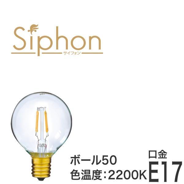 【フィラメントLED電球「Siphon」ボール50 LDF42】E17 暖系電球色 クリア レトロ アンティーク インダストリアル ブルックリン お洒落 照明 間接照明 ランプ|only1-led