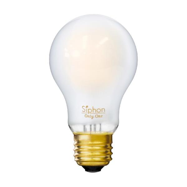 【フィラメントLED電球「Siphon」Frost ザ・バルブ LDF54】 E26 フロスト レトロ アンティーク インダストリアル ブルックリン  間接照明 ランプ only1-led 02