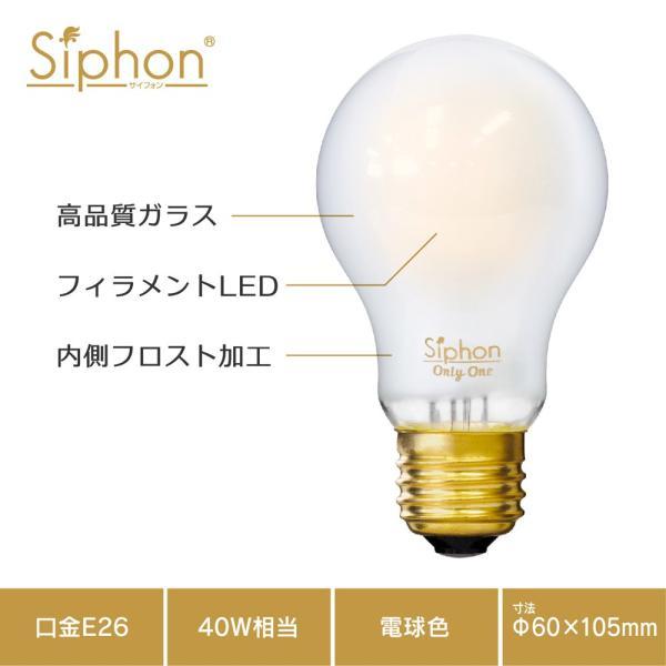 【フィラメントLED電球「Siphon」Frost ザ・バルブ LDF54】 E26 フロスト レトロ アンティーク インダストリアル ブルックリン  間接照明 ランプ only1-led 03