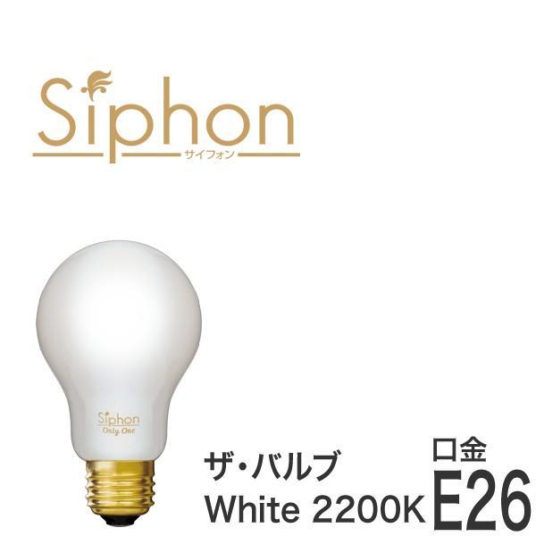 【フィラメントLED電球「Siphon」White ザ・バルブ LDF55】 E26 フロスト レトロ アンティーク インダストリアル ブルックリン  間接照明 ランプ|only1-led