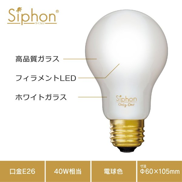 【フィラメントLED電球「Siphon」White ザ・バルブ LDF56】 E26 フロスト レトロ アンティーク インダストリアル ブルックリン  間接照明 ランプ|only1-led|03