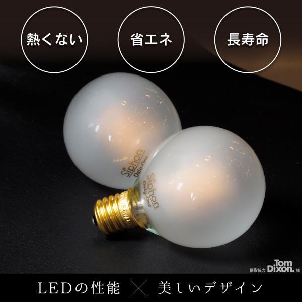 【フィラメントLED電球「Siphon」Frost ボール35 LDF57】 E17 フロスト レトロ アンティーク インダストリアル ブルックリン  間接照明 ランプ|only1-led|05