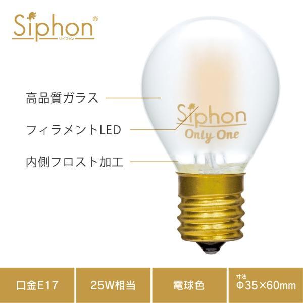【フィラメントLED電球「Siphon」Frost ボール35 LDF58】 E17 フロスト レトロ アンティーク インダストリアル ブルックリン  間接照明 ランプ only1-led 03