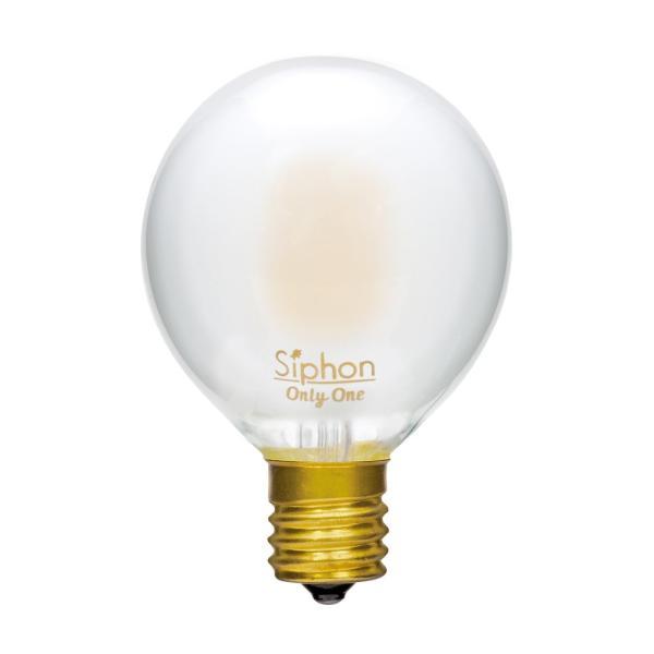 【フィラメントLED電球「Siphon」Frost ボール50 LDF59】 E17 フロスト レトロ アンティーク インダストリアル ブルックリン  間接照明 ランプ|only1-led|02