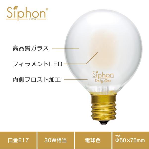 【フィラメントLED電球「Siphon」Frost ボール50 LDF60】 E17 フロスト レトロ アンティーク インダストリアル ブルックリン  間接照明 ランプ|only1-led|03