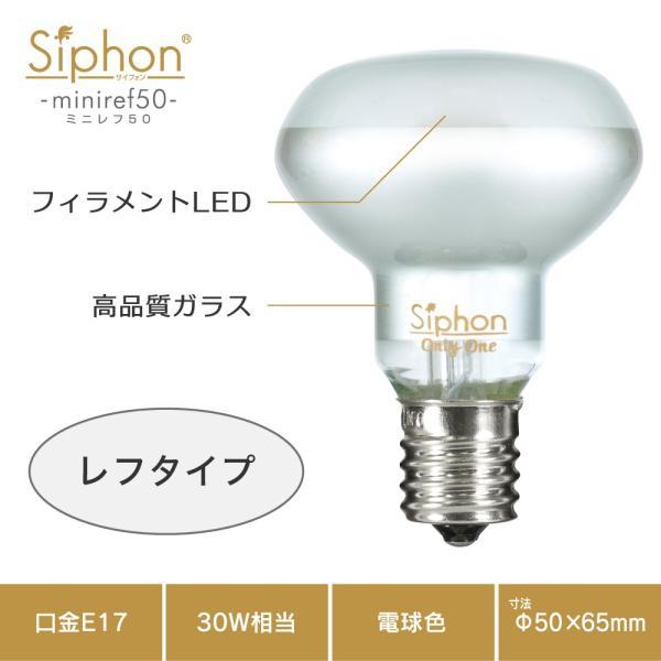 【フィラメントLED電球「Siphon」ミニレフ50 LDF66】E17 昼白色 ガラス レトロ アンティーク インダストリアル ブルックリン お洒落 照明 間接照明 ランプ only1-led