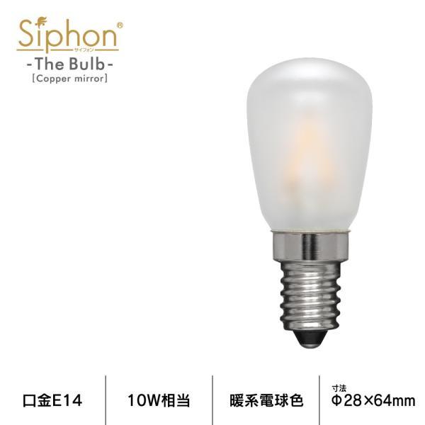 【3年保証 フィラメントLED電球「Siphon」ST28 サイン球タイプ LDF77】 E14 フロスト レトロ アンティーク インダストリアル ブルックリン  間接照明 ランプ|only1-led