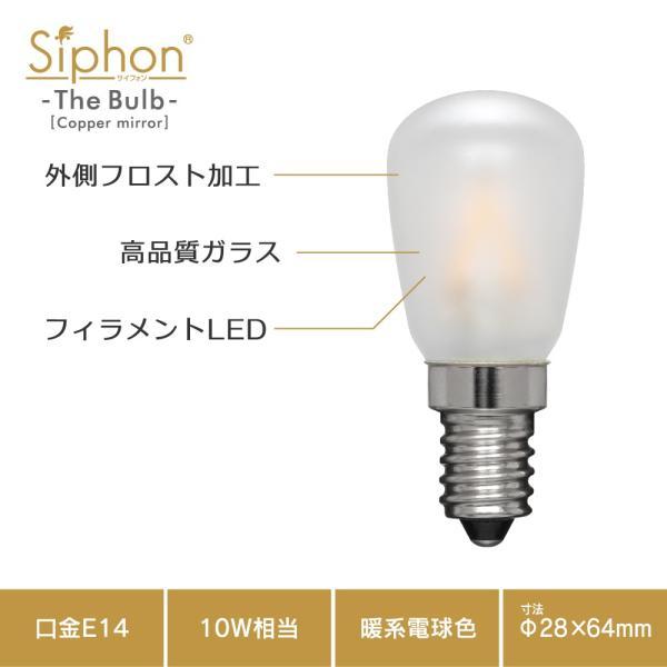 【3年保証 フィラメントLED電球「Siphon」ST28 サイン球タイプ LDF77】 E14 フロスト レトロ アンティーク インダストリアル ブルックリン  間接照明 ランプ|only1-led|02